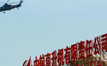 中航直升机天津基地