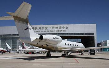 中国民航飞行校验中心