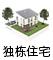 独栋住宅解决方案