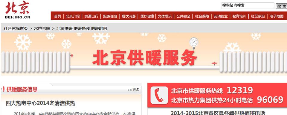 北京供暖时间2014