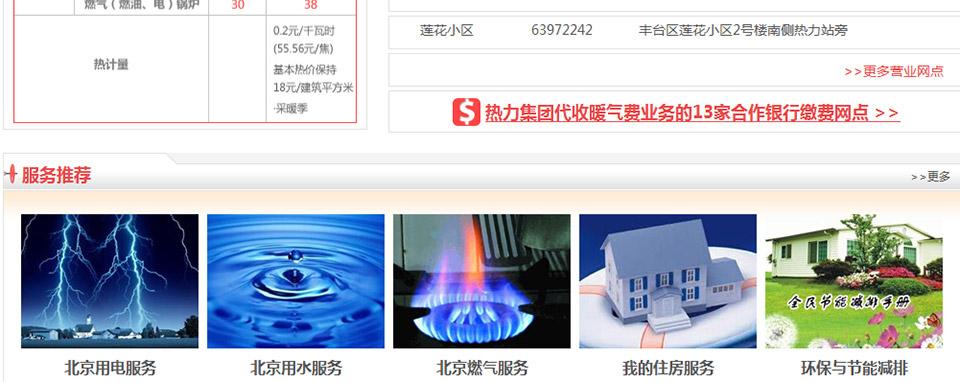 北京供暖时间2014官方标准