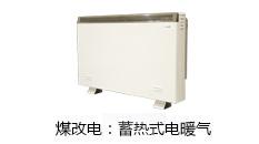蓄热式电暖气