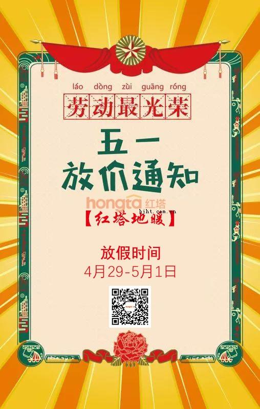 北京红塔地暖祝大家劳动节快乐