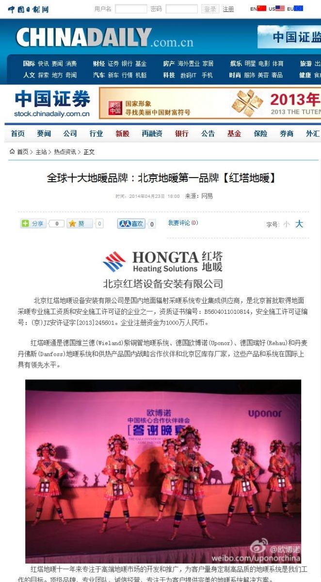 中国日报地暖品牌报道