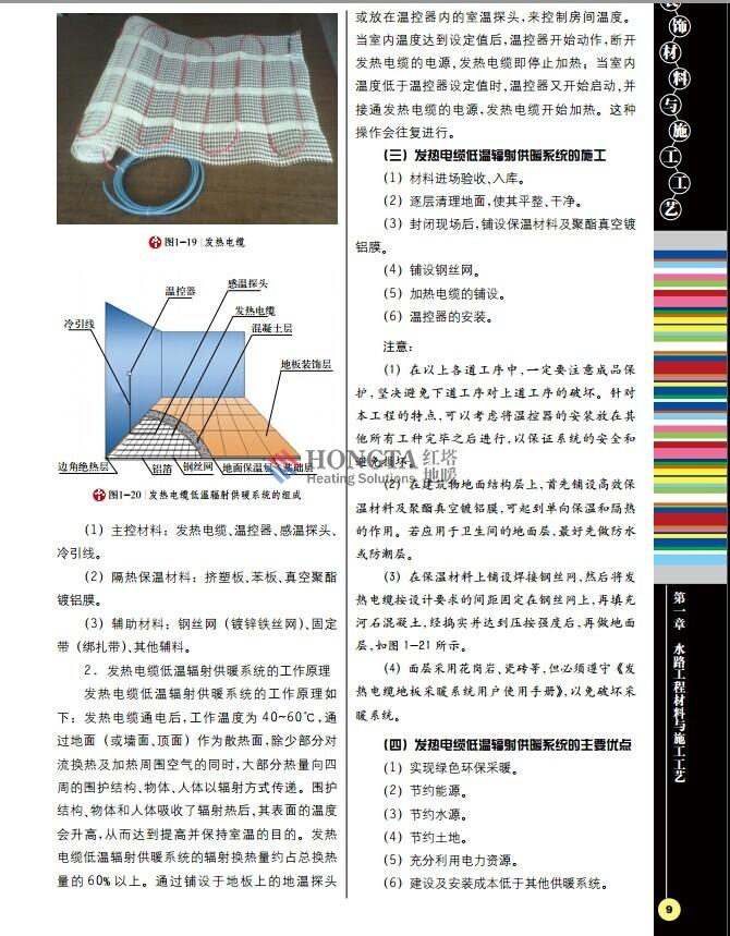 暖气片和地暖的施工方案