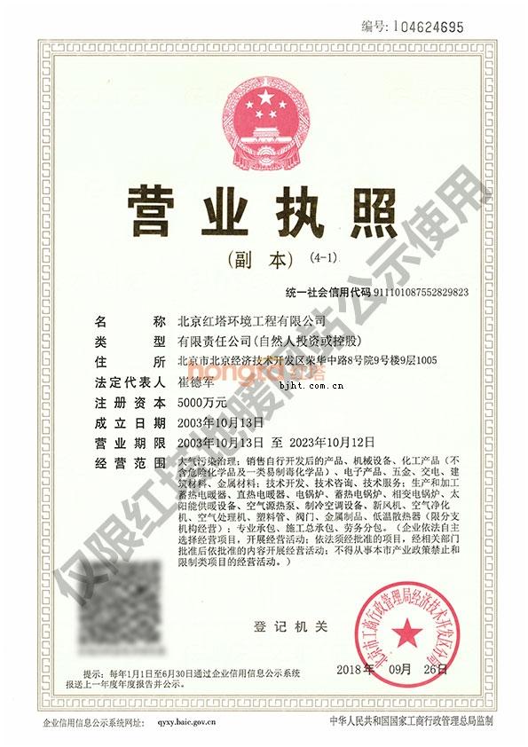 红塔环境工程有限公司营业执照