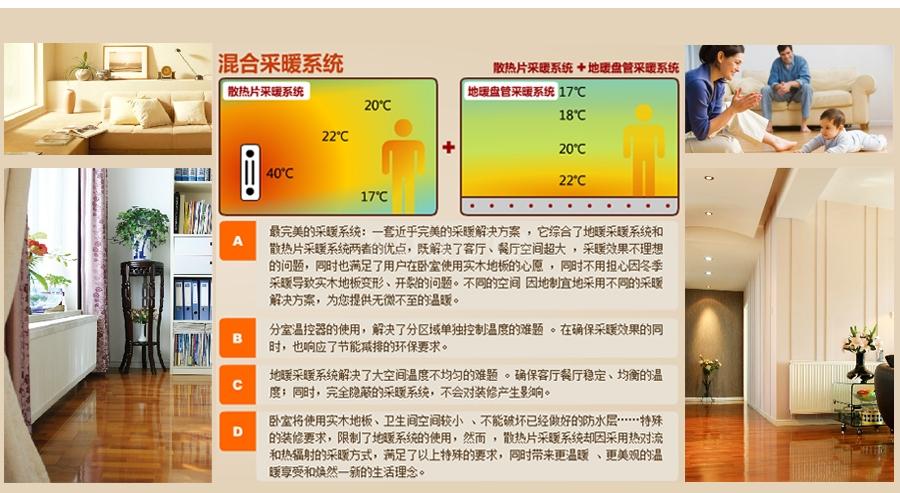 混合采暖系统介绍