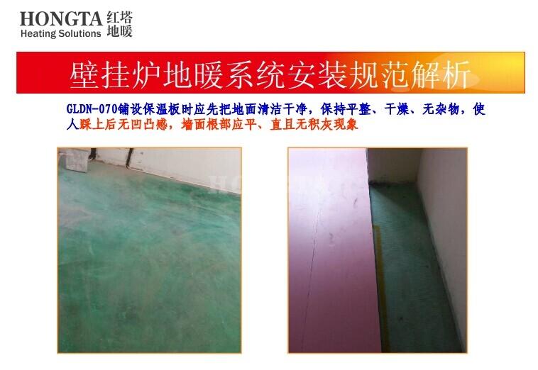 水地暖安装步骤图