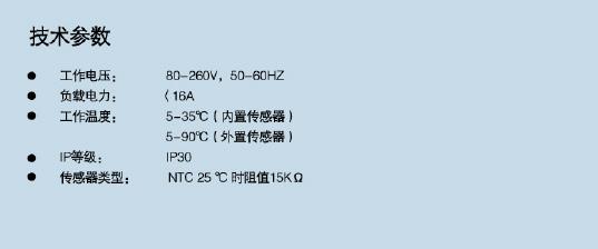 丹佛斯电子温控器efit440