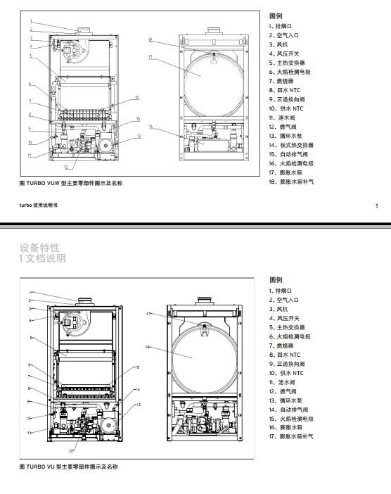 威能锅炉水地暖安装和使用说明书(一)
