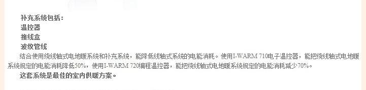 上海建材市场_电地暖系统绕线轴式电缆