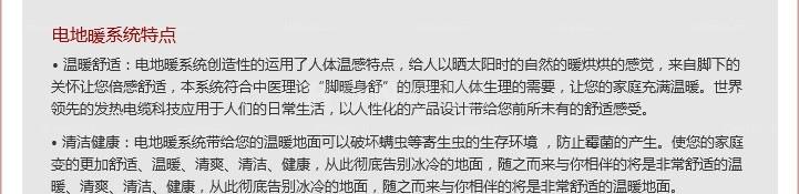 上海建材团购_电地暖系统介绍