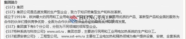 上海建材网_集团简介