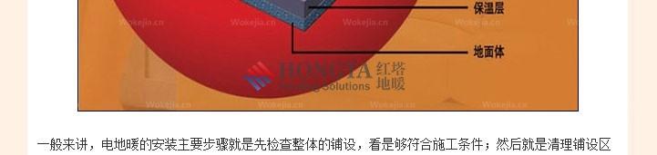 上海建材网_电地暖安装示意图