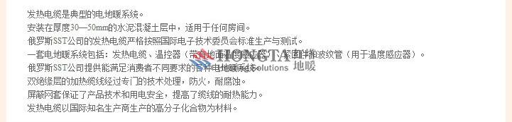 上海建材市场_电地暖系统发热电缆