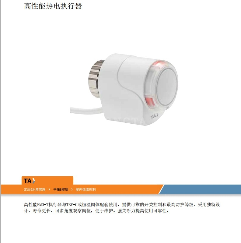 地暖高性能热电执行器