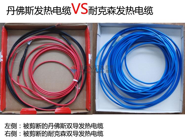 电地暖发热电缆