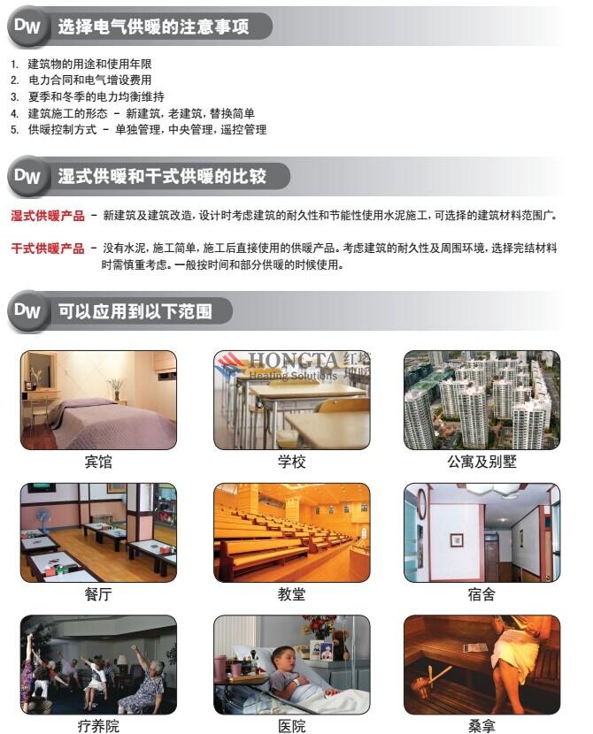 北京电地暖公司