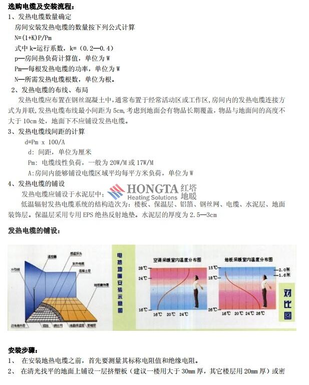 北京电地暖公司地热电缆采暖施工