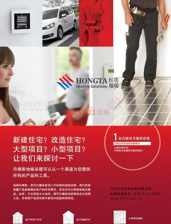丹佛斯地暖 北京地暖十强品牌