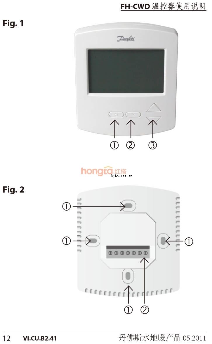 地暖温控器使用说明书【液晶】