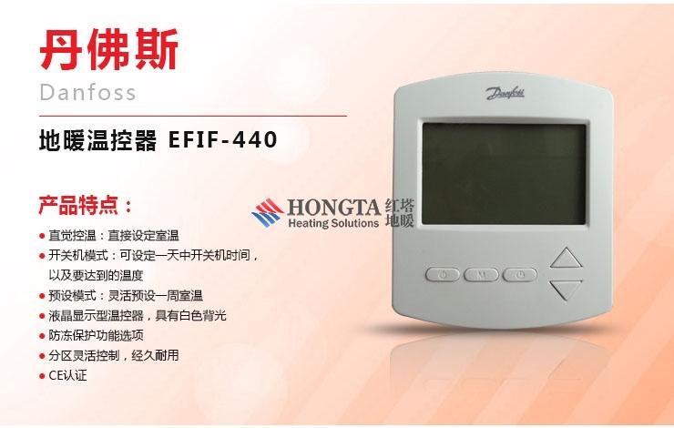 丹佛斯 Danfoss 地暖温控器 EFIF-440 墙壁安装/双探头/智能