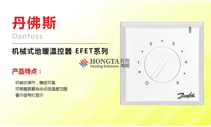 efet系列机械式地暖温控器