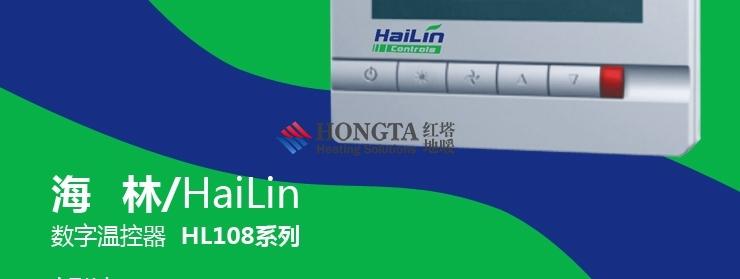 hl108系列数字地暖温控器