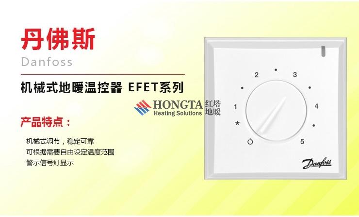 机械式地暖地暖温控器