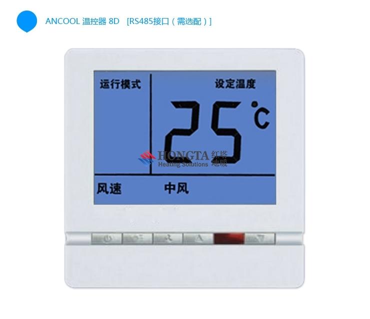 ANCOOL 风机盘管地暖温控器