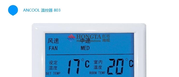 ANCOOL 风机盘管地暖温控器参数
