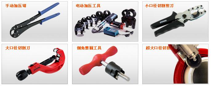 地暖配套的各种专用工具