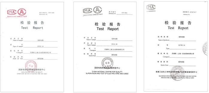 地暖检测报告证书